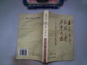 """立党之本 执政之基 力量之源:学习江泽民""""三个代表""""的重要思想"""