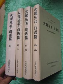 大理丛书:《白语篇》(全套5册)现差第3册(此书共5册一套、定价;3660元) 【可以分册出售、价格另议】