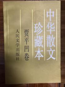 中华散文珍藏本.贾平凹卷