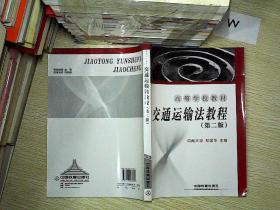 交通运输法教程(第二版)