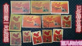 邮票包邮 全国山河一片红套装邮票12枚不重复旧票收藏盖戳无戳票