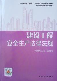 继续教育教材:建设工程安全生产法律法规