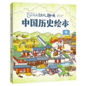幼儿趣味中国历史绘本:明