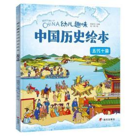 幼儿趣味中国历史绘本 :五代十国