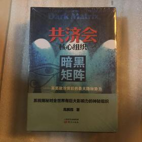 共济会核心组织3册合集