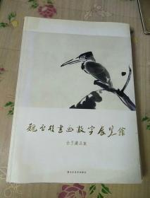 魏启后书画数字展览馆会员藏品集(大8开128页)