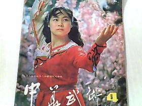 中华武术 1984 4