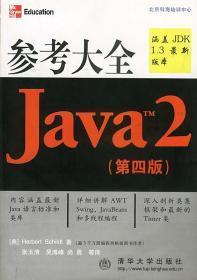 Java(TM) 2 参考大全  (第四版) Herbert Schildt   张玉清  吴溥峰等  清华大学出版社 9787302050162
