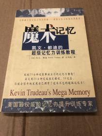 魔术记忆——凯文.都迪的超级记忆力训练教程