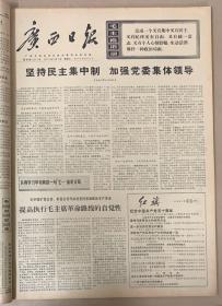 广西日报1971年7月7日《1-4版》纪念中国共产党50周年。