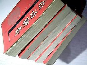 中国古典文学名著袖珍文库 :白话本
