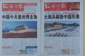《环球时报》2009年10月1日和2日,2份国庆报