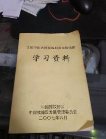 全国中国式摔跤裁判员岗位培训学习资料
