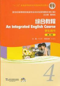 正版 新世纪高等院校英语专业本科生教材(十二五)综合教