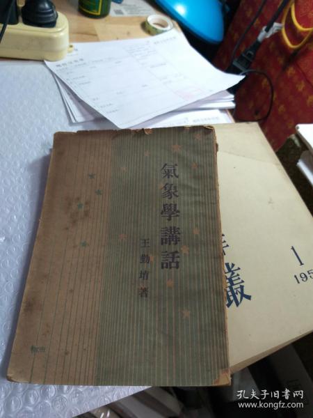 氣象學講話 ,,王勤堉   開明書店,,民國24年 初版,,書脊磨,品相還好,自然黃。內容全,邊一點小斯