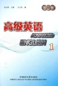 高级英语(第三版)(1)张汉熙 王立礼 外语教学与研究出版社