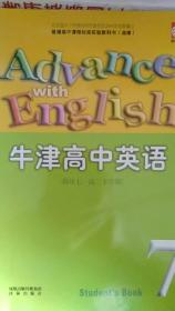 苏教版牛津高中英语课本模块七选修7高二下册教材科书