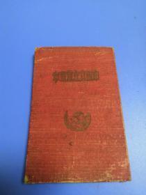 红色文献:中国共产党党章  个人通过党章上的党徽判断是建国前出版 具体年代藏友自定 无笔迹  品相好 详情见图