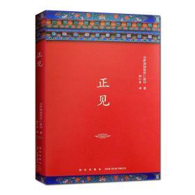 正见(全新修订精装典藏版) 宗萨蒋扬钦哲仁波切