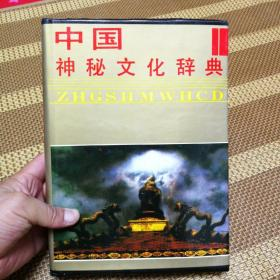 中国神秘文化辞典(正版,仅印4000册)