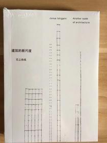 现货  塑封 包邮Junya Ishigami 石上纯也 (建筑的新尺度)中英文