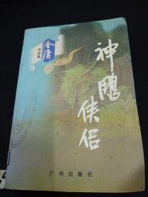 神雕侠侣,广州出版社