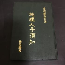 命理经典名著 地理人予须知 徐善继著 1982年武陵出版