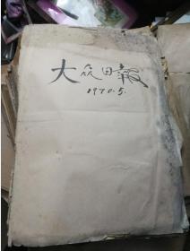 1970年5月份大众日报毛主席林彪沈秀琴红灯记剧照等包老怀旧
