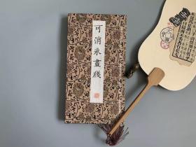 木板水印·《可消永昼笺》琴棋书画图案·锦盒装