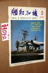 舰船知识1991.5