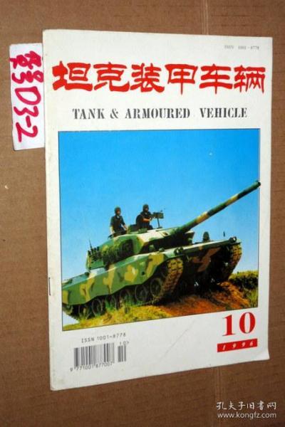 坦克装甲车辆1996.10.