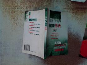 洪昭光健康忠告:洪昭光在中直机关所作健康报告的最新版本