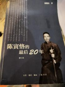 陈寅恪的最后20年 修订本