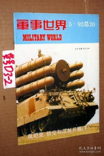 军事世界1992.5