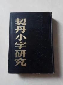 契丹小字研究
