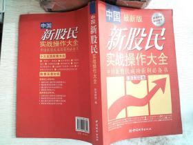 新股民实战操作大全:中国新基民成功获利必备书(中国最新版)