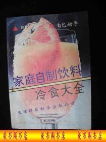1990年出版的----饮食资料---厚册----【【家庭自制饮料冷食大全】】----少见