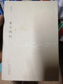 素年锦时:安妮宝贝十年修订典藏文集