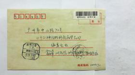 国内邮资已付八角戳北京91(支)BEIJING实寄封