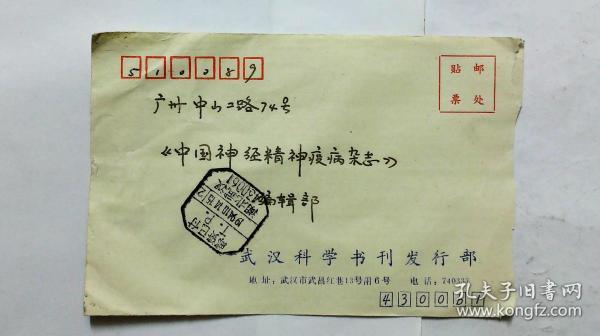国内邮资已付八角戳湖北武汉430061实寄封