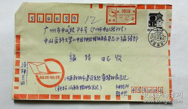 河南新乡2支下月牙营2高腰双圈标签万安五快件实寄封·80分民居移位