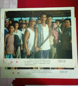 海霞电影宣传画套印八张