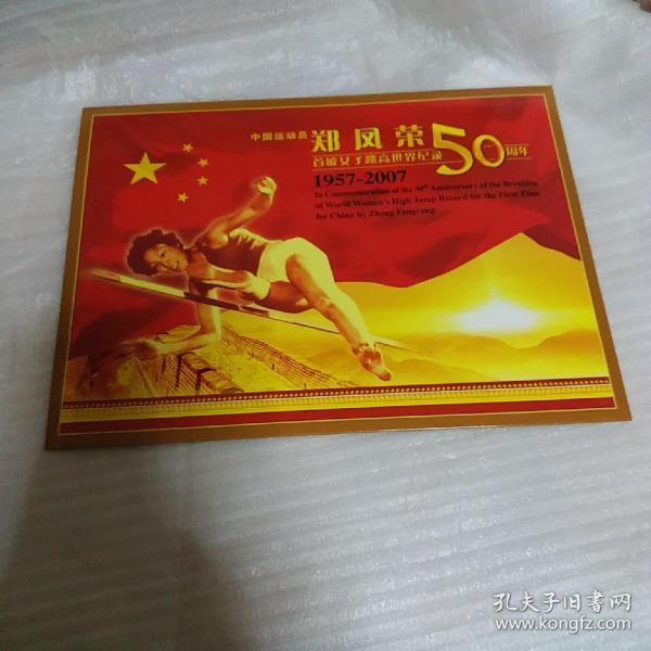 中国运动员郑凤人首破女子跳高世界纪录50周年纪念封。签名封,有盒套全套齐