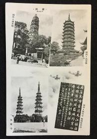 日本军事明信片 苏州虎丘塔 城内北寺塔等 黑白照相版印制  现货包挂刷
