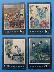 T99 中国古典文学名著——牡丹亭特种邮票