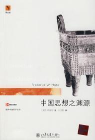 中国思想之渊源:Intellectual Foundations of China  馆藏书