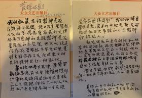 管桦会议发言手稿。管桦(1922-2002),原名鲍化普,著名诗人、作家。曾任北京市文联主席,中国作家协会北京分会主席,北京老舍文艺基金会会长,北京市老舍研究会会长。1942 年开始发表作品。有长篇小说《将军河》《深渊》,中篇小说《辛俊地》,短篇小说集《三只火把》《山谷中》,诗集《儿童诗歌选》《管桦叙情诗歌集》,画册《管桦墨竹画选》《苍青集》,作品集《管桦中短篇小说集》《管桦文集》(6卷)等。