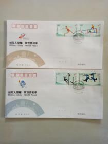 2019-14《第七届世界军人运动会》邮票首日封1套(中国集邮总公司)