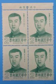 452台湾专206名人肖像邮票—林觉民带厂铭四方联 (发行量400万套)