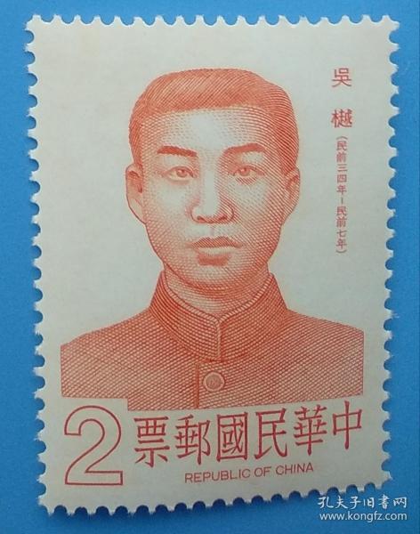 518台湾专245名人肖像邮票—吴樾 (发行量400万套)